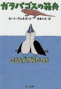 漫画 試し読み 無料 ガラパゴス