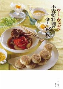 ウー・ウェンの小麦粉料理の楽しい家宴