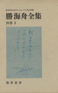 勝海舟全集〈別巻2〉