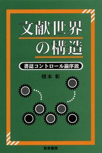 文献世界の構造 : 書誌コントロール論序説