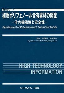 植物ポリフェノール含有素材の開発 : その機能性と安全性