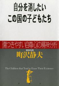 自分を消したいこの国の子どもたち [傷つきやすい自尊心]の精神分析