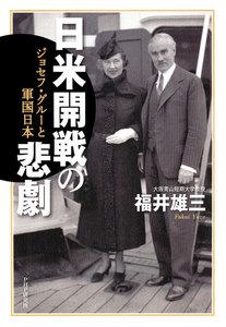 日米開戦の悲劇 ジョセフ・グルーと軍国日本