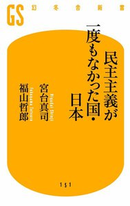 民主主義が一度もなかった国・日本