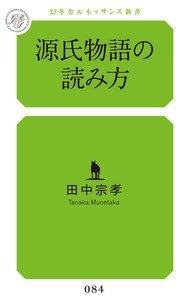 源氏物語の読み方