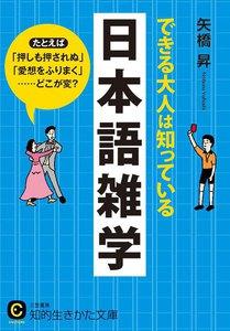 できる大人は知っている日本語雑学
