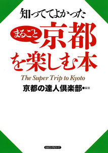 知っててよかった まるごと京都を楽しむ本(KKロングセラーズ)