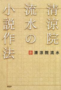 清涼院流水の小説作法 電子書籍版