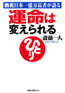 納税日本一億万長者が語る 運命は変えられる(KKロングセラーズ)