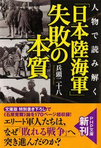 人物で読み解く 「日本陸海軍」失敗の本質