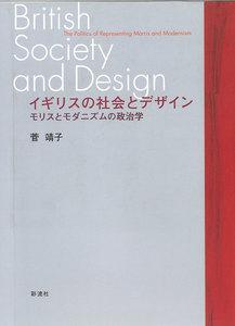 イギリスの社会とデザイン モリスとモダニズムの政治学