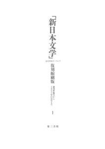 「新日本文学」復刻縮刷版