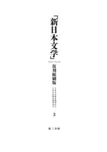 「新日本文学」復刻縮刷版 第3巻