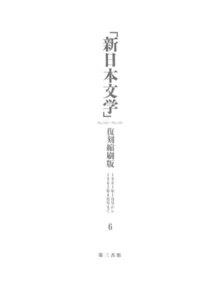 「新日本文学」復刻縮刷版 第6巻