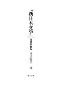 「新日本文学」復刻縮刷版 第12巻