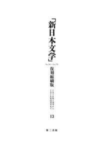 「新日本文学」復刻縮刷版 第13巻