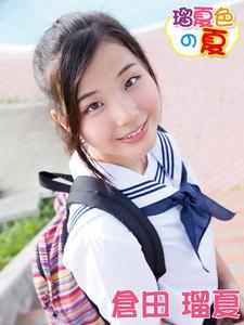 倉田瑠夏デジタル写真集 瑠夏色の夏