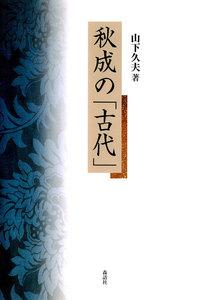 秋成の「古代」
