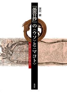 『愚管抄』の〈ウソ〉と〈マコト〉 : 歴史語りの自己言及性を超え出て