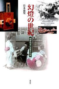 幻燈の世紀 : 映画前夜の視覚文化史