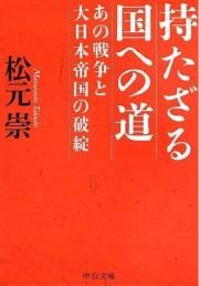 持たざる国への道 あの戦争と大日本帝国の破綻