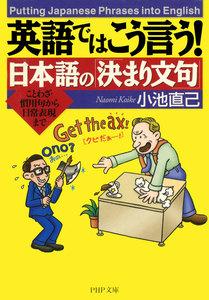 英語ではこう言う! 日本語の「決まり文句」 ことわざ・慣用句から日常表現まで