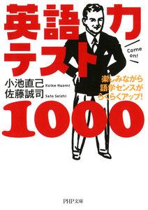 英語力テスト1000 楽しみながら語学センスがらくらくアップ!
