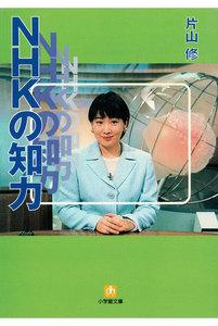 NHKの知力(小学館文庫) 電子書籍版