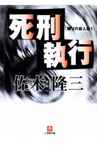 死刑執行 隣りの殺人者(小学館文庫)