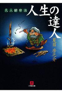 人生の達人(小学館文庫)