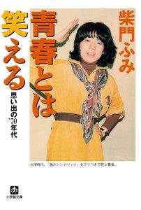 青春とは笑える 思い出の'70年代(小学館文庫) 電子書籍版