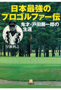 日本最強のプロゴルファー伝鬼才・戸田藤一郎の生涯(小学館文庫)