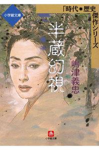 半蔵幻視(小学館文庫)