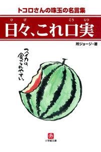 日々、これ口実(小学館文庫)