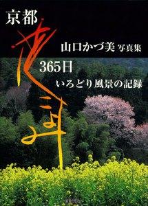 京都花こよみ365日