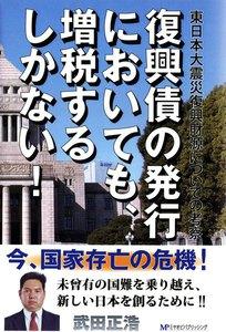復興債の発行においても、増税するしかない!! : 東日本大震災復興財源についての考察