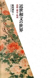 近世和文の世界 : 蒿蹊・綾足・秋成