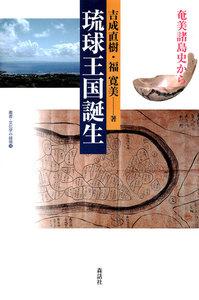 琉球王国誕生 : 奄美諸島史から