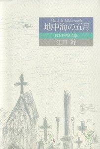 地中海の五月  日本を考える旅