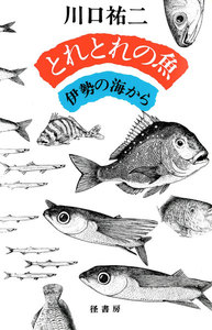 とれとれの魚