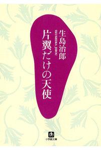片翼だけの天使(小学館文庫) 電子書籍版