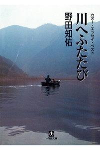 川へふたたび カヌー・エッセイ・ベスト(小学館文庫)