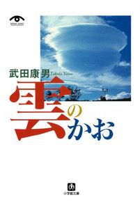 雲のかお(小学館文庫)