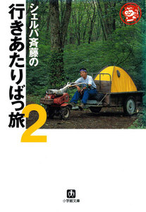 シェルパ斉藤の行きあたりばっ旅(2)(小学館文庫)