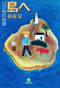 島へ 12の旅の物語(小学館文庫)