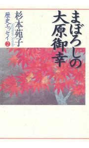 杉本苑子歴史エッセイ