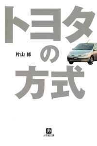トヨタの方式(小学館文庫) 電子書籍版