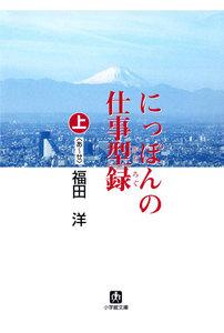 にっぽんの仕事型録 上(あ~せ)(小学館文庫)