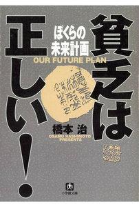 貧乏は正しい! ぼくらの未来計画(小学館文庫)