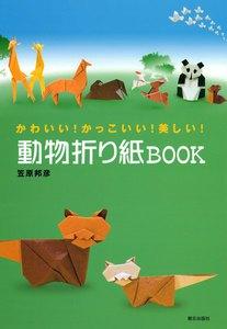 動物折り紙BOOK : かわいい!かっこいい!美しい!